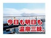 温泉三昧_JALAN_150417