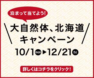 【300×250】大自然体、北海道キャンペーンバナー